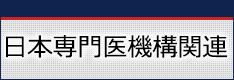 日本専門医機構関連