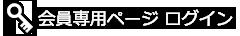 一般社団法人 日本脳神経外科学会