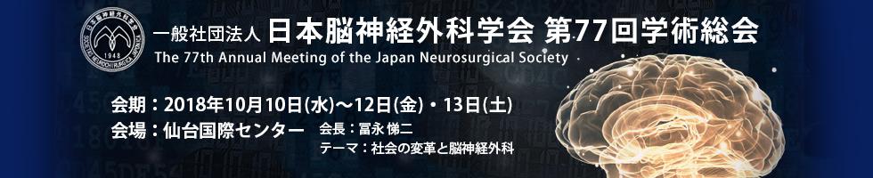 日本脳神経外科学会 第77回学術総会