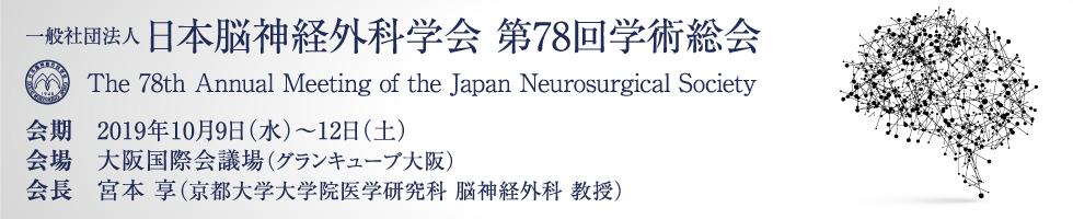 日本脳神経外科学会 第78回学術総会