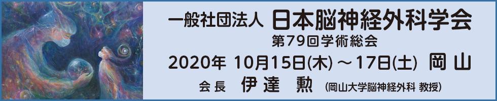 日本脳神経外科学会 第79回学術総会